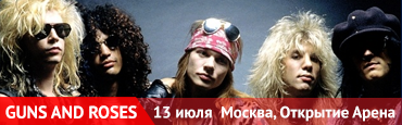 Билеты на Guns N' Roses в Москве