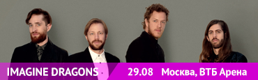 Билеты на Imagine Dragons в Москве