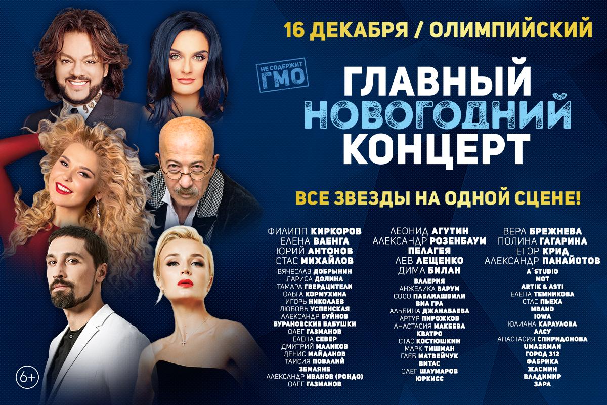 ng-koncert