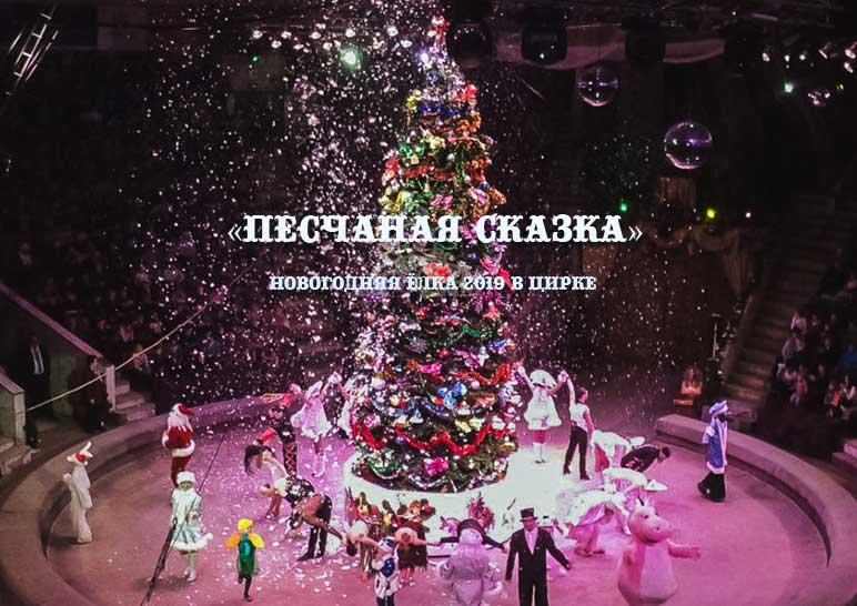 peschanaya_skazka